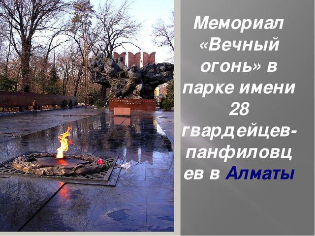 Мемориал «Вечный огонь» в парке имени 28 гвардейцев-панфиловцев вАлматы