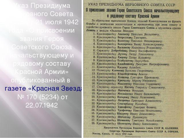 Указ Президиума Верховного Совета СССР от 21 июля 1942 года «О присвоении зва...