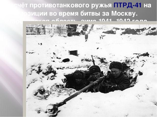 Расчёт противотанкового ружьяПТРД-41на позиции во время битвы за Москву. Мо...
