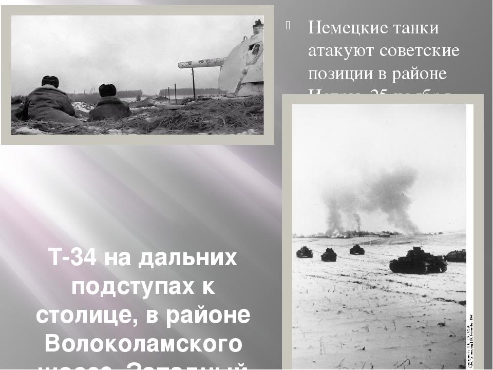 Т-34 на дальних подступах к столице, в районе Волоколамского шоссе, Западный...