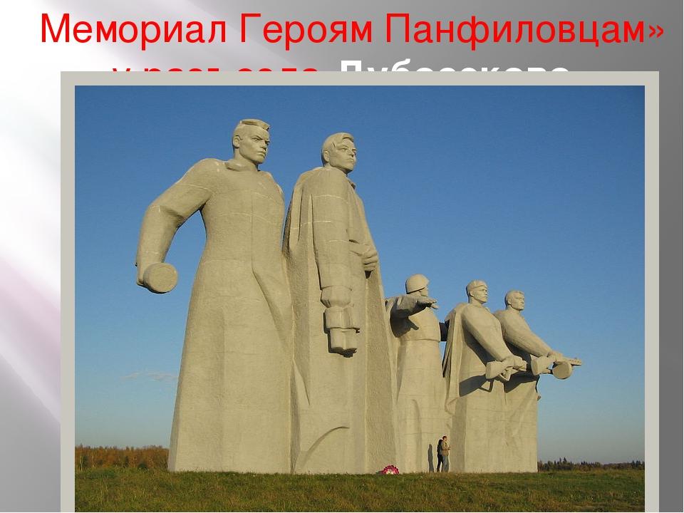 «Мемориал Героям Панфиловцам» у разъездаДубосеково