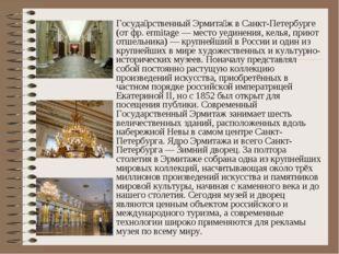 Госуда́рственный Эрмита́ж в Санкт-Петербурге (от фр. ermitage — место уединен