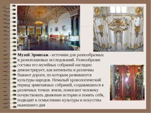 Музей Эрмитаж - источник для разнообразных и разноплановых исследований. Разн