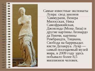 Самые известные экспонаты Лувра: свод законов Хаммурапи, Венера Милосская, Ни