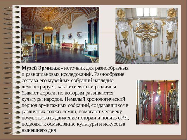 Музей Эрмитаж - источник для разнообразных и разноплановых исследований. Разн...