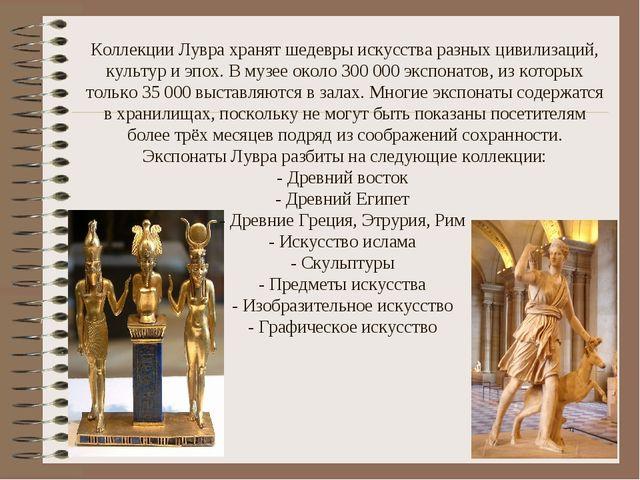 Коллекции Лувра хранят шедевры искусства разных цивилизаций, культур и эпох....