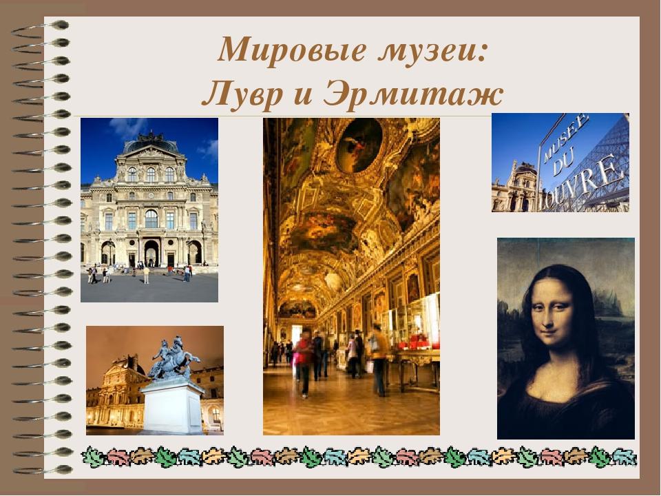 Мировые музеи: Лувр и Эрмитаж