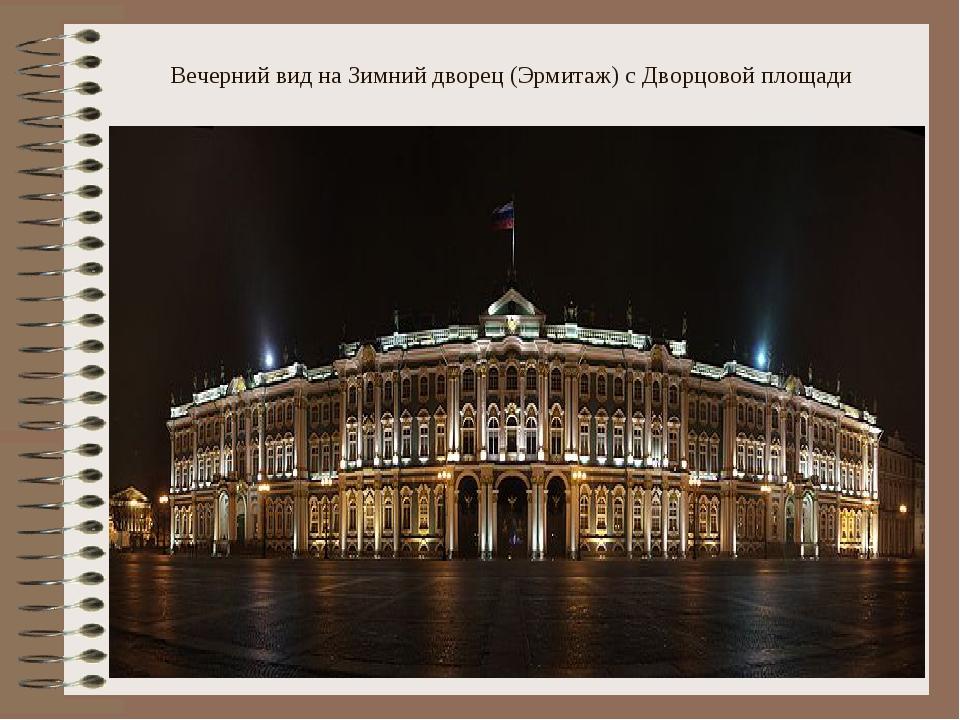 Вечерний вид на Зимний дворец (Эрмитаж) с Дворцовой площади