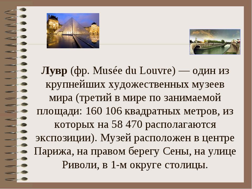Лувр (фр. Musée du Louvre) — один из крупнейших художественных музеев мира (т...