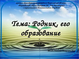 Тема: Родник, его образование казенное образовательное учреждение Воронежской