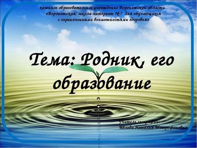 Тема: Родник, его образование казенное образовательное учреждение Воронежской...