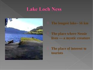 The longest lake– 56 km The place where Nessie lives — a mystic creature The