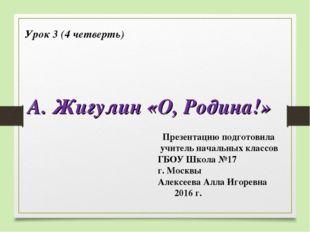Урок 3 (4 четверть) А. Жигулин «О, Родина!» Презентацию подготовила учитель н
