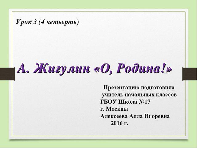 Урок 3 (4 четверть) А. Жигулин «О, Родина!» Презентацию подготовила учитель н...