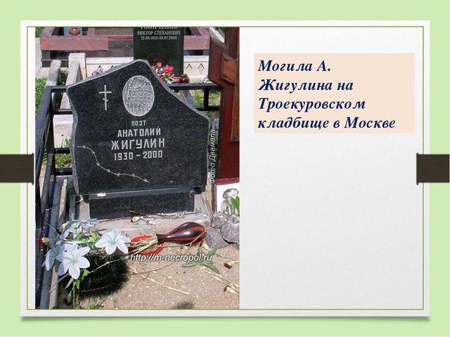 Могила А. Жигулина на Троекуровском кладбище в Москве