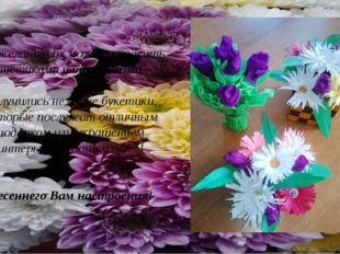 По желанию их можно украсить листиками и травинками. Получились нежные букет