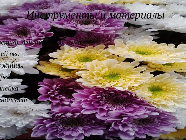 Инструменты и материалы Цветная двусторонняя бумага Клей пва Ножницы Деревян...