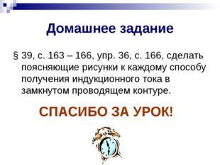 Домашнее задание § 39, с. 163 – 166, упр. 36, с. 166, сделать поясняющие рису