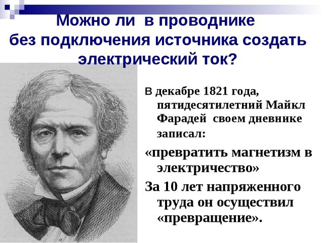 В декабре 1821 года, пятидесятилетний Майкл Фарадей своем дневнике записал:...