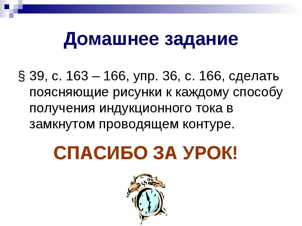 Домашнее задание § 39, с. 163 – 166, упр. 36, с. 166, сделать поясняющие рису...
