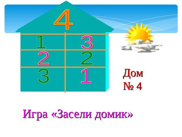 Игра «Засели домик» Дом № 4