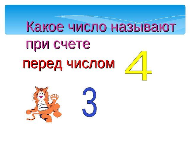 Какое число называют при счете перед числом