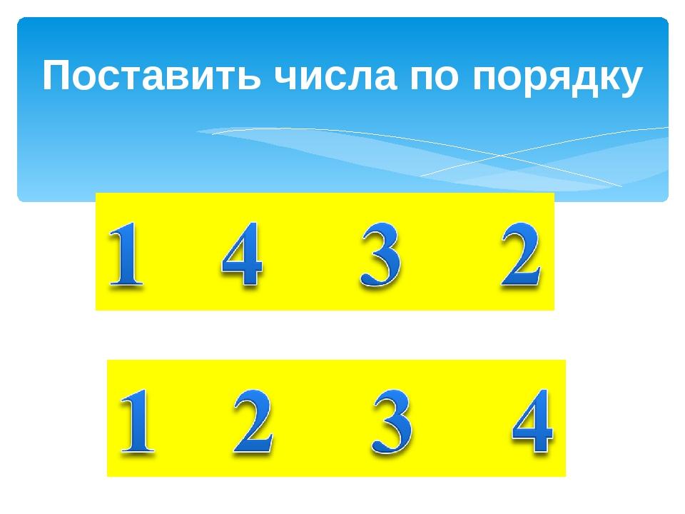 Поставить числа по порядку