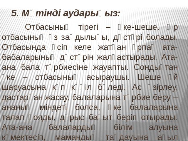 5. Мәтінді аударыңыз: Отбасының тірегі – әке-шеше. Әр отбасының өз заңдылығы,...