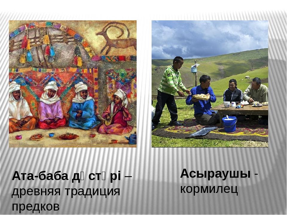 Асыраушы - кормилец Ата-баба дәстүрі – древняя традиция предков