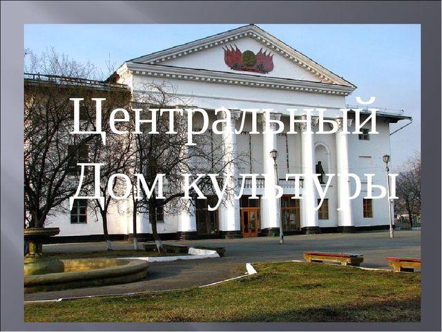 Центральный Дом культуры