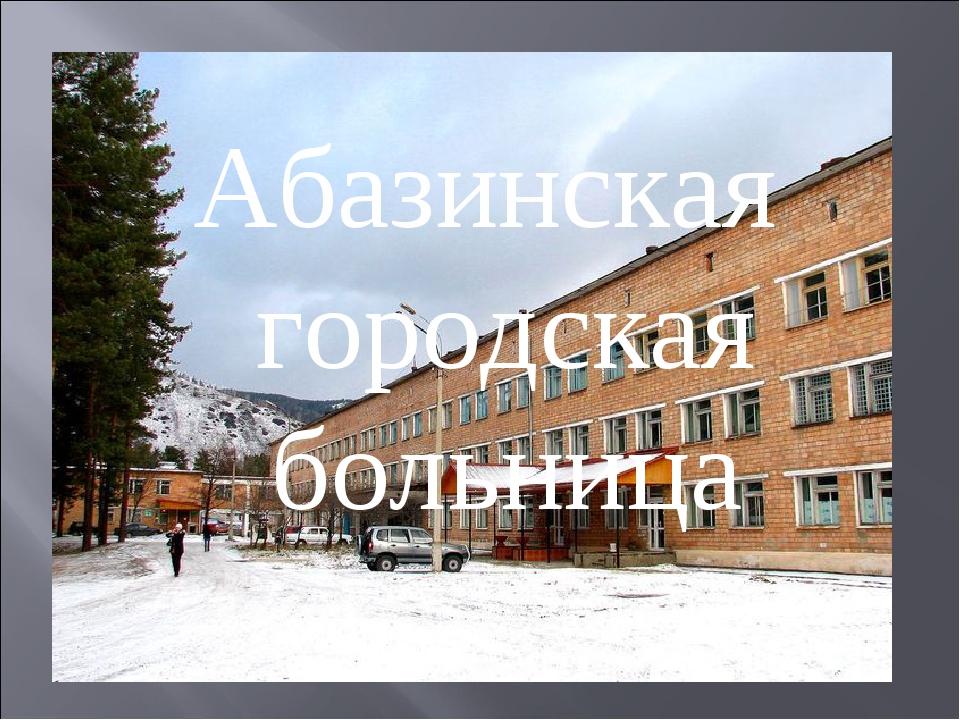 Абазинская городская больница