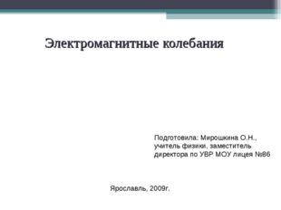 Электромагнитные колебания Подготовила: Мирошкина О.Н., учитель физики, замес