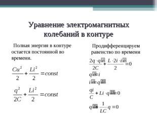 Уравнение электромагнитных колебаний в контуре Полная энергия в контуре остае