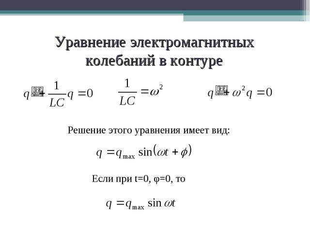 Уравнение электромагнитных колебаний в контуре Решение этого уравнения имеет...