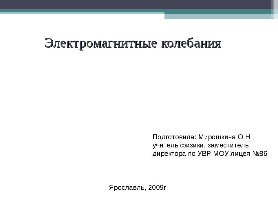 Электромагнитные колебания Подготовила: Мирошкина О.Н., учитель физики, замес...