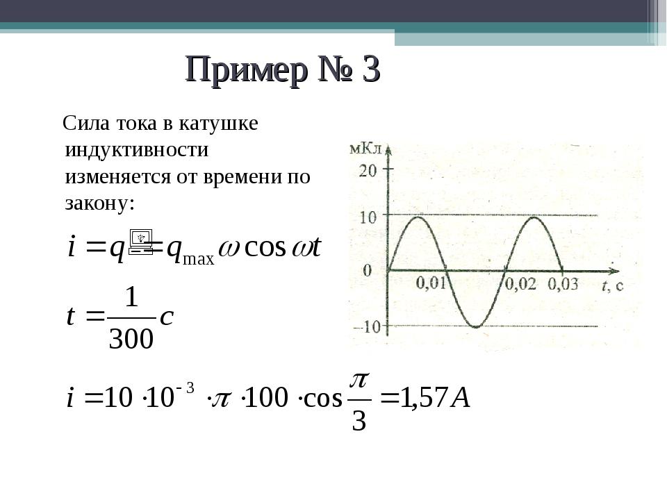 Пример № 3 Сила тока в катушке индуктивности изменяется от времени по закону: