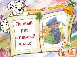 * http://aida.ucoz.ru * Первый раз, в первый класс! http://aida.ucoz.ru