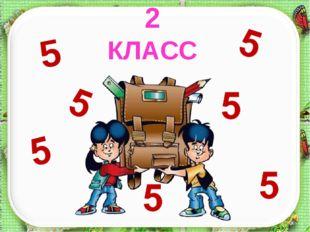 2 КЛАСС 5
