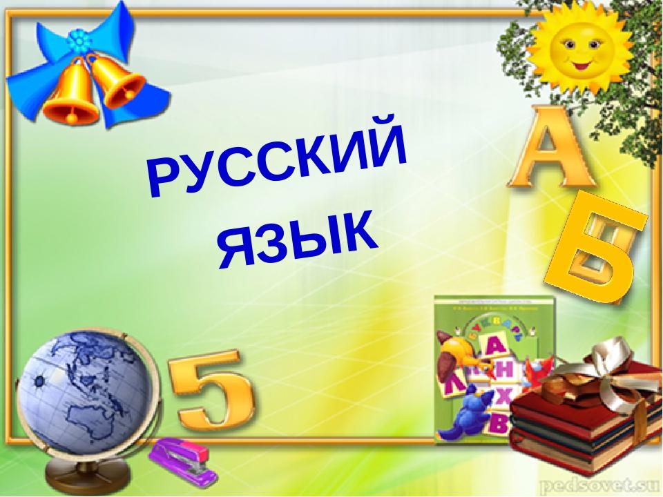 * http://aida.ucoz.ru * РУССКИЙ ЯЗЫК http://aida.ucoz.ru