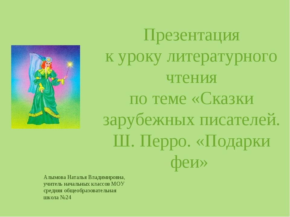 Алымова Наталья Владимировна, учитель начальных классов МОУ средняя общеобраз...