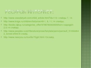 http://www.vseodetyah.com/child_article.html?id=110- слайды 7, 14. http://www