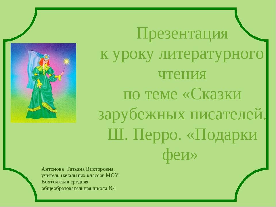 Антонова Татьяна Викторовна, учитель начальных классов МОУ Вохтожская средняя...