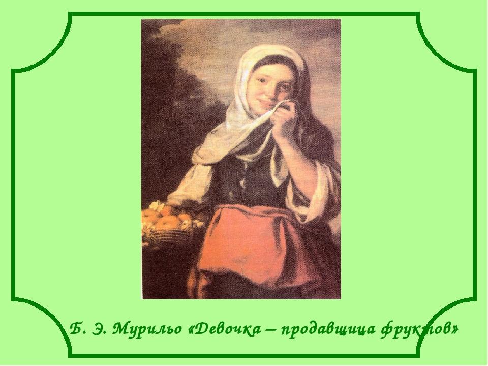 Б. Э. Мурильо «Девочка – продавщица фруктов»