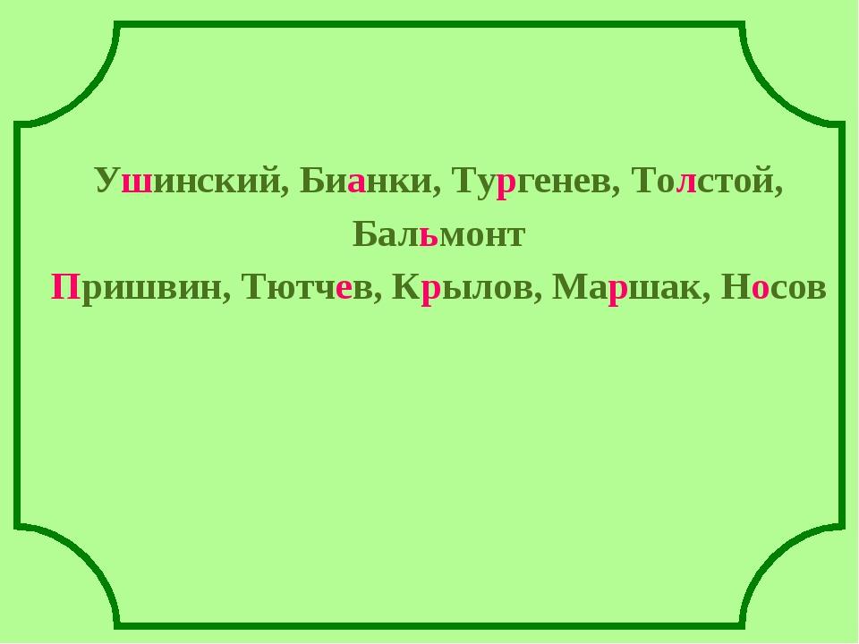 Ушинский, Бианки, Тургенев, Толстой, Бальмонт Пришвин, Тютчев, Крылов, Марша...