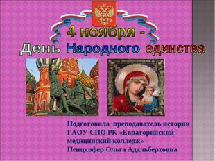 Подготовила преподаватель истории ГАОУ СПО РК «Евпаторийский медицинский колл
