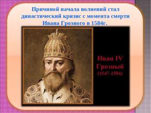 Причиной начала волнений стал династический кризис с момента смерти Ивана Гр