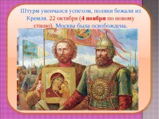 Штурм увенчался успехом, поляки бежали из Кремля. 22 октября (4 ноябряпо но