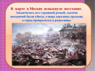 В марте в Москве вспыхнуло восстание. Закончилось все страшной резней, тысяч
