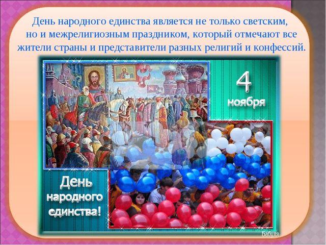День народного единства является не только светским, но и межрелигиозным пра...