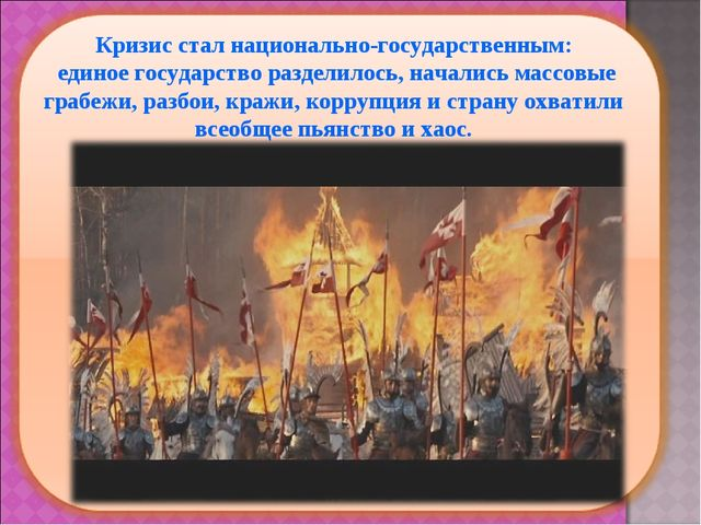 Кризис стал национально-государственным: единое государство разделилось, нач...